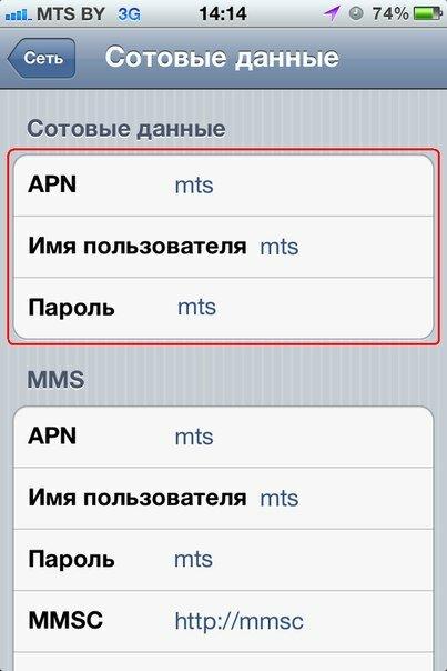 Как настроить Интернет-соединение МТС на смартфоне с iOS?