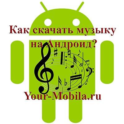 Как скачать музыку на смартфон с андроид