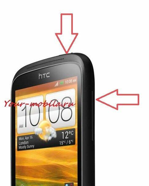 HTC Desire C hard reset, сброс настроек, снять пароль