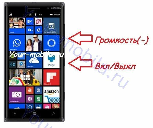 Nokia Lumia 830 сброс настроек, hard reset
