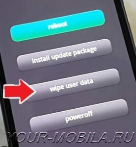 Lenovo S90 wipe user data